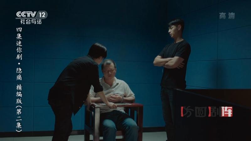 《方圆剧阵》 20210428 四集迷你剧集·隐痛(精编版)第二集