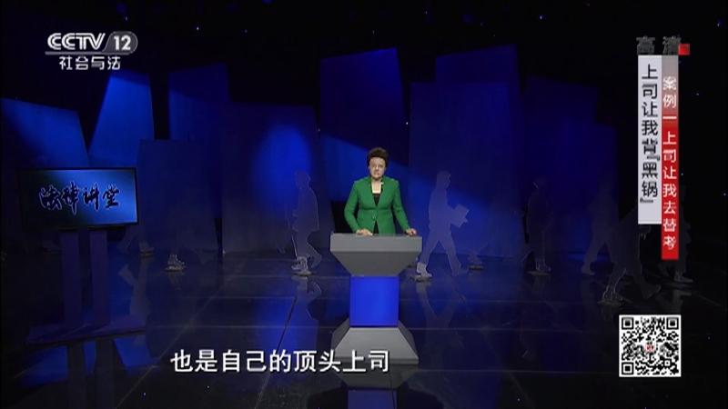 """《法律讲堂(生活版)》 20210428 上司让我背""""黑锅"""""""