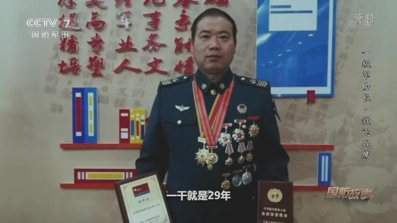 《国防故事》 20210429 一级军士长·放飞战鹰