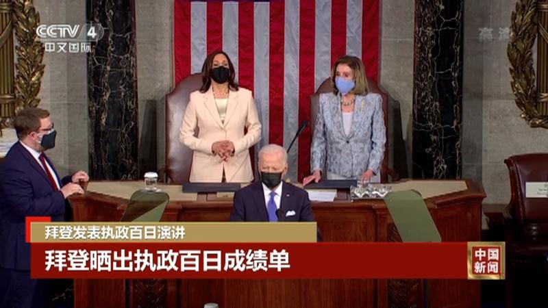 《中国新闻》 20210430 04:00