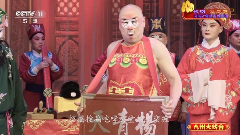 豫剧三愿意 主演:王艺红 郭民江 九州大戏台 20210501