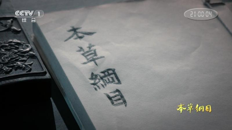 《典籍里的中国》 20210502