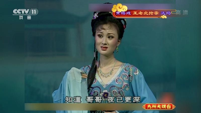 黄梅戏王老虎抢亲选场 主演:严桂兰 左胜利 盛敏学 九州大戏台 20210504