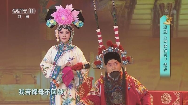 京剧四郎探母选段 演唱:李丹阳 梨园闯关我挂帅