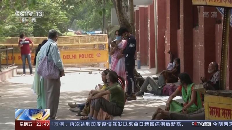《新闻1+1》 20210507 印度疫情与世界疫情