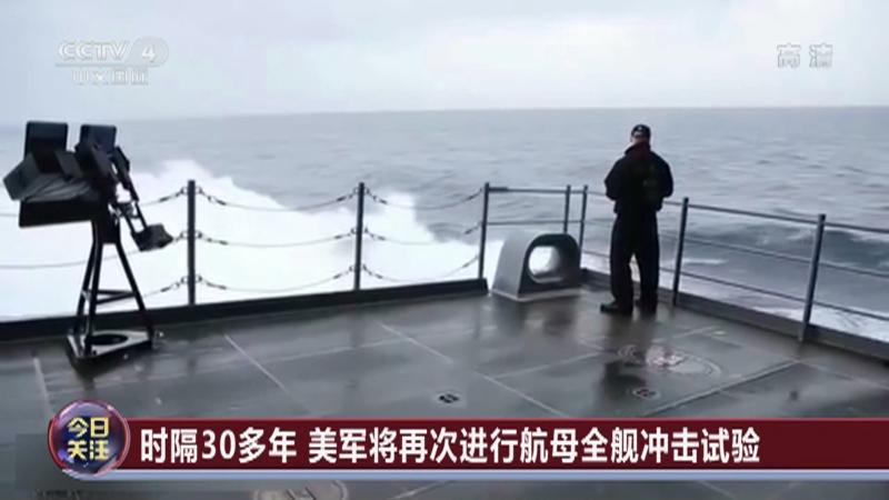 """《今日关注》 20210508 俄升级核潜艇入列 欧盟欲""""自立门户""""掣肘美军?"""