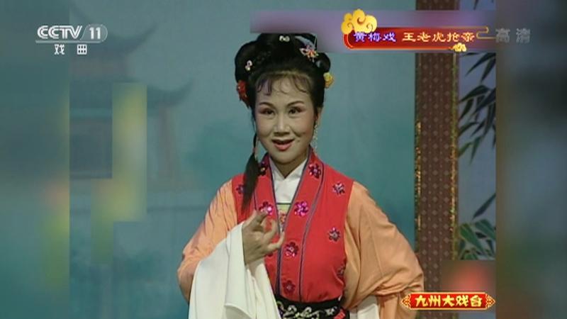 黄梅戏王老虎抢亲 主演:严桂兰 左胜利 盛敏学 九州大戏台 20210509