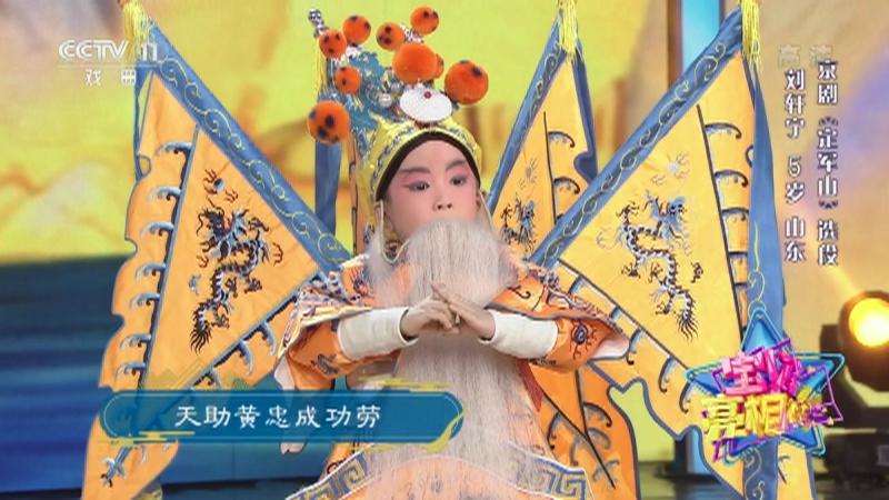 京剧定军山选段 表演:刘轩宁 宝贝亮相吧