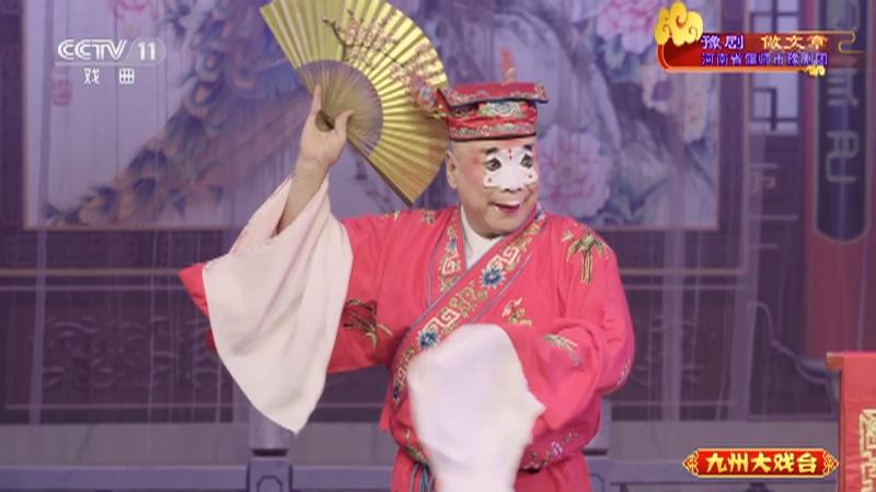豫剧做文章 主演:王艺红 郭民江 九州大戏台 20210510