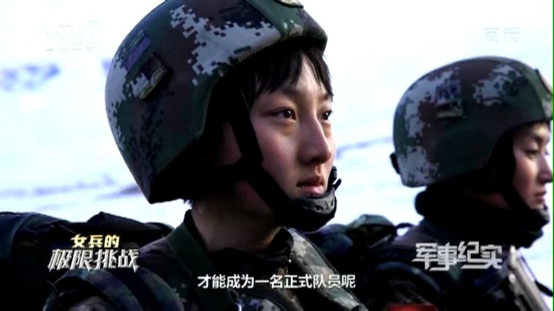 《军事纪实》 20210413 女兵的极限挑战