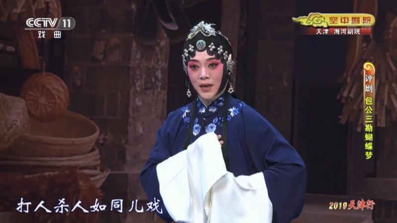 评剧包公三勘蝴蝶梦 主演:王冠丽 王杰 CCTV空中剧院 20210514