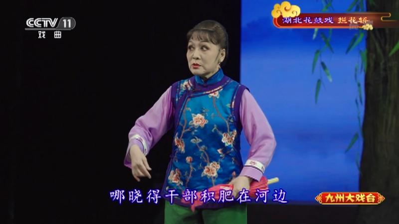 湖北花鼓戏拦花轿 主演:吴培义 孙世安 九州大戏台 20210514