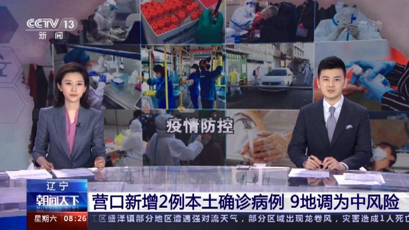 [朝闻天下]辽宁 营口新增2例本土确诊病例 9地调为中风险央视网2021年05月15日08:41