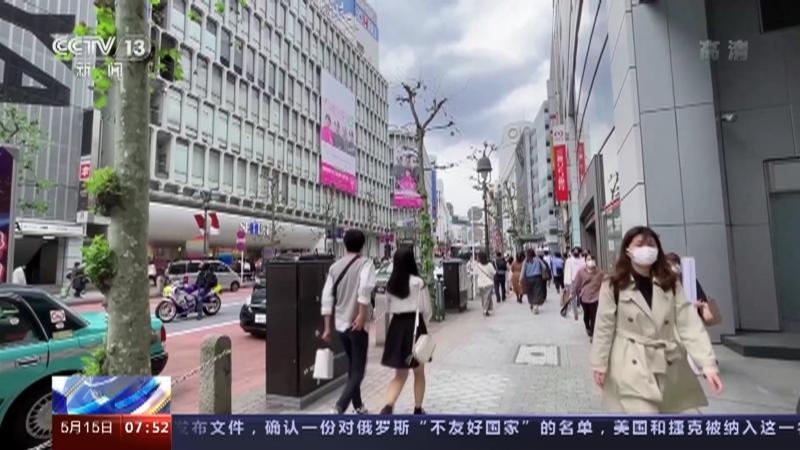 [朝闻天下]日本 日增新冠肺炎确诊超6000例 累计超67万例央视网2021年05月15日07:57
