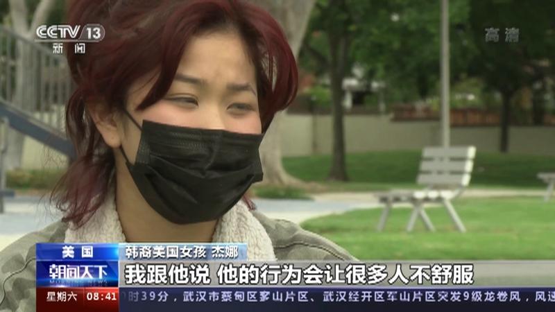 [朝闻天下]美国 遭袭亚裔女孩:伤痛一时 影响一生央视网2021年05月15日08:57
