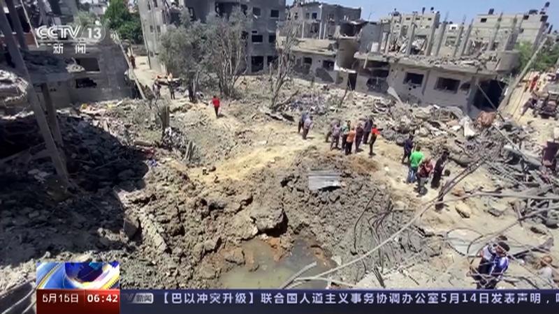 [朝闻天下]加沙地带 巴以冲突升级 战争阴云笼罩 加沙居民:这是以色列犯下的巨大罪行央视网2021年05月15日0