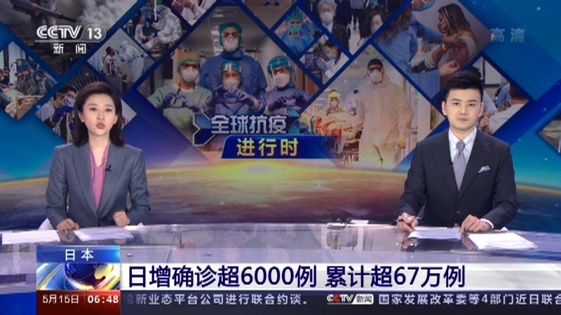[朝闻天下]日本 日增确诊超6000例 累计超67万例央视网2021年05月15日06:55