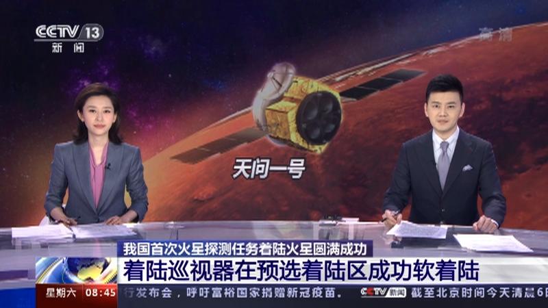 [朝闻天下]我国首次火星探测任务着陆火星圆满成功央视网2021年05月15日08:57