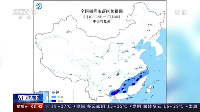 [朝闻天下]中央气象台 今晨6时继续发布暴雨蓝色预警央视网2021年05月16日09:21