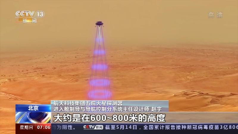 """[朝闻天下]""""天问一号""""着陆巡视器成功着陆火星 着陆巡视器空中悬停 寻找安全着陆地点央视网2021年05月16日"""