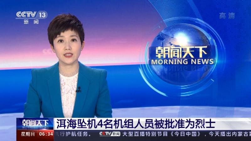 [朝闻天下]洱海坠机4名机组人员被批准为烈士央视网2021年05月16日06:45