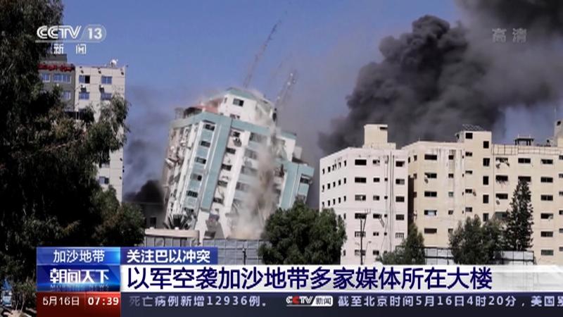 [朝闻天下]加沙地带 关注巴以冲突 以军空袭加沙地带多家媒体所在大楼央视网2021年05月16日07:51
