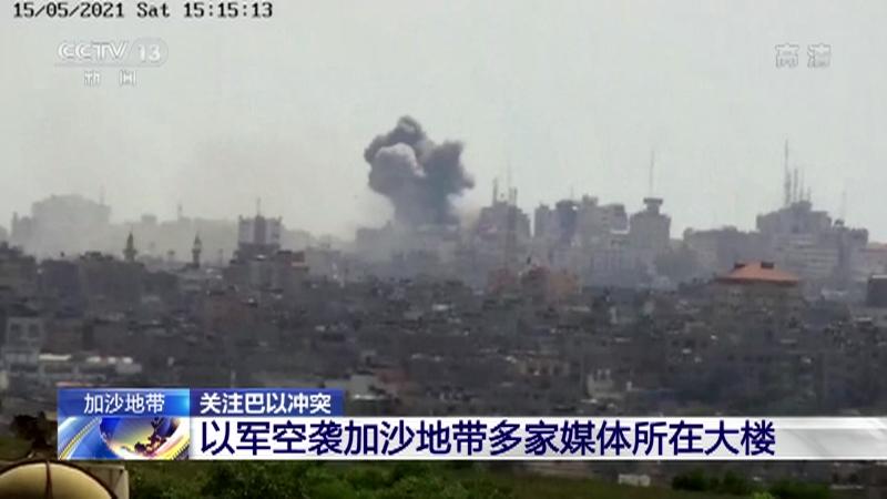 [朝闻天下]加沙地带 关注巴以冲突 以军空袭加沙地带多家媒体所在大楼央视网2021年05月16日08:45