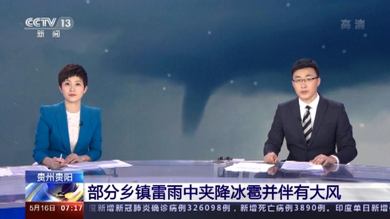 [朝闻天下]贵州贵阳 部分乡镇雷雨中夹降冰雹并伴有大风央视网2021年05月16日07:23