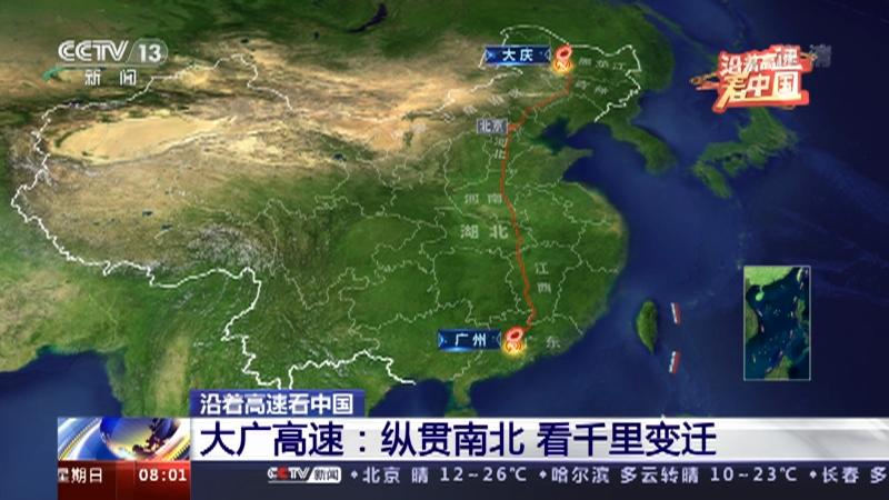 [朝闻天下]沿着高速看中国 大广高速:纵贯南北 看千里变迁央视网2021年05月16日08:11