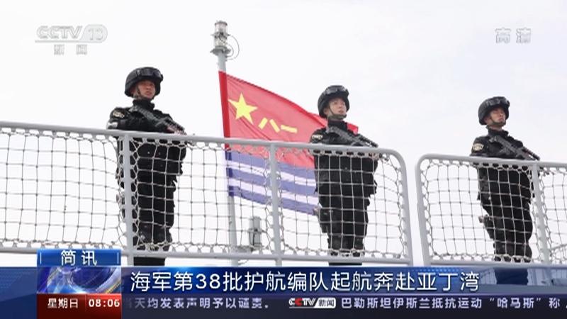 [朝闻天下]简讯央视网2021年05月16日08:15