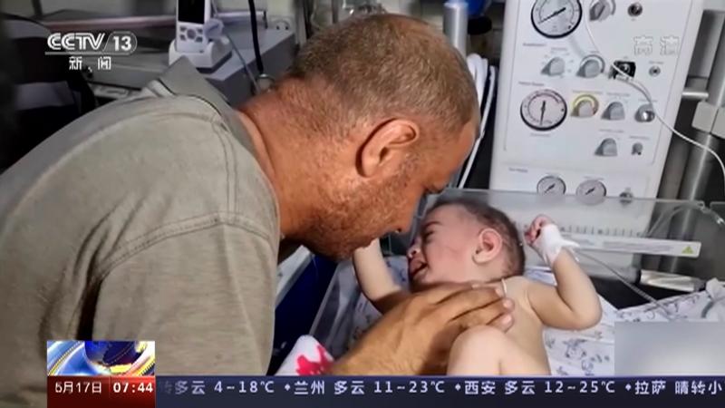 [朝闻天下]关注巴以冲突 揪心 冲突已致58名巴勒斯坦儿童丧生央视网2021年05月17日07:51