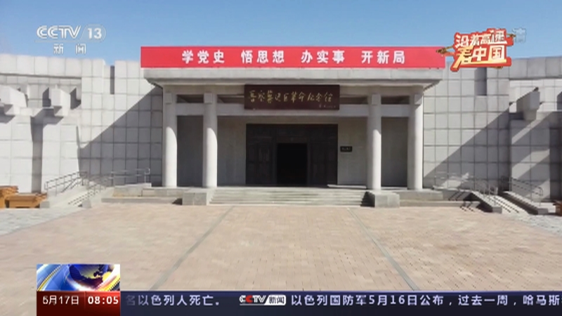 [朝闻天下]沿着高速看中国 太行山高速:太行通衢 老区焕发新活力央视网2021年05月17日08:23