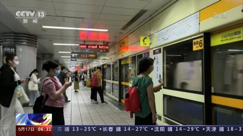 [朝闻天下]台湾本土新冠肺炎疫情持续升温 防疫等级升级 全力防堵新冠病毒扩散央视网2021年05月17日06:43