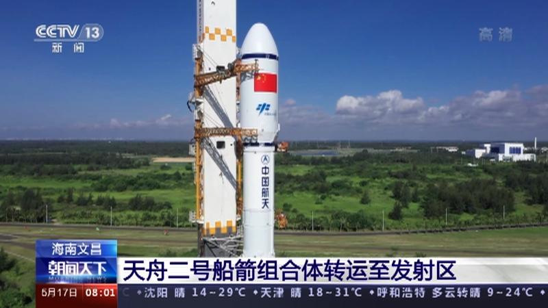 [朝闻天下]海南文昌 天舟二号船箭组合体转运至发射区央视网2021年05月17日08:19