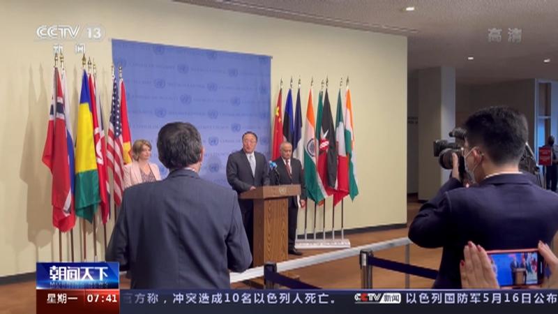 [朝闻天下]纽约 关注巴以冲突・联合国安理会召开紧急会议 中国 挪威 突尼斯代表会后发表共同谈话央视网2021