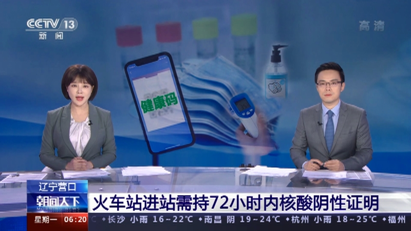 [朝闻天下]辽宁营口 火车站进站需持72小时内核酸阴性证明央视网2021年05月17日06:27