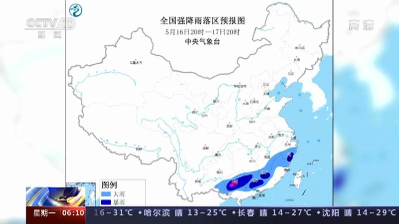 [朝闻天下]中央气象台继续发布暴雨蓝色预警 江南南部 华南等地有较强降雨央视网2021年05月17日06:17