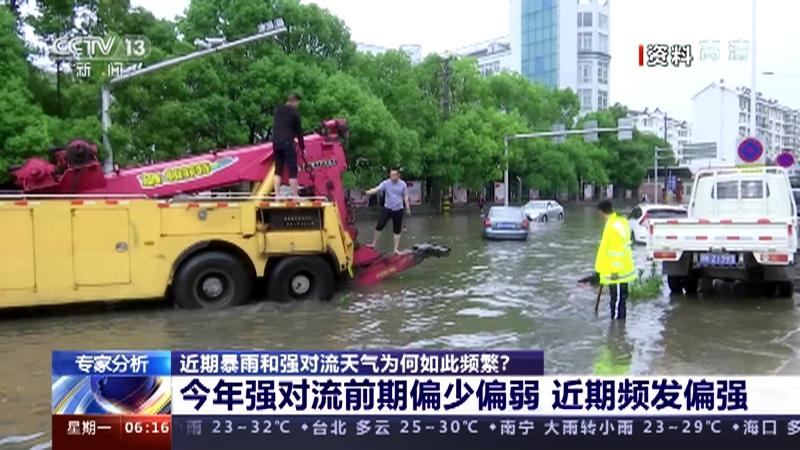 [朝闻天下]专家分析 近期暴雨和强对流天气为何如此频繁?央视网2021年05月17日06:21