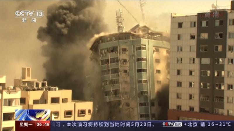 [朝闻天下]加沙地带 以军空袭加沙地带多家媒体所在大楼 美联社记者:没想到大楼会成为打击目标央视网2021年