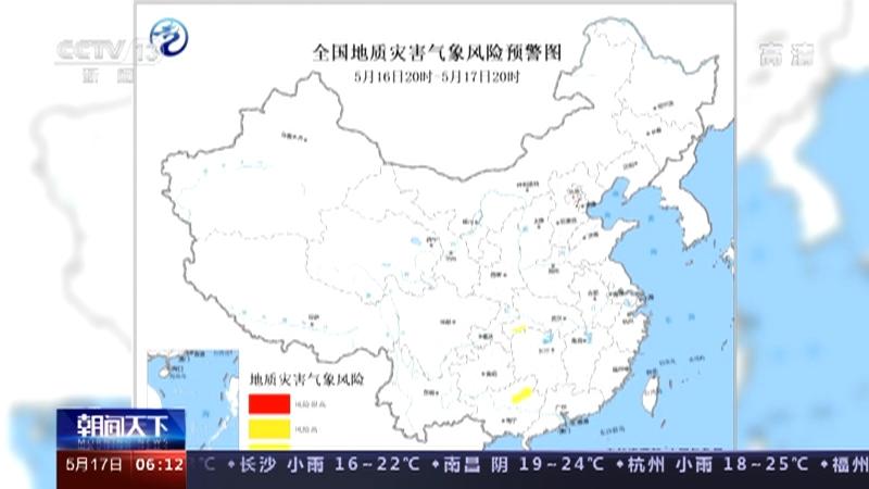 [朝闻天下]水利部 中国气象局 联合发布黄色山洪灾害气象预警央视网2021年05月17日06:17