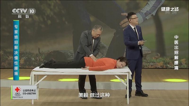 《健康之路》 20210519 中医出招解腰痛