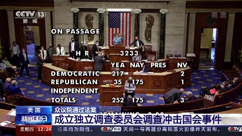 [新闻30分]美国 众议院通过法案 成立独立调查委员会调查冲击国会事件央视网2021年05月20日 12:41