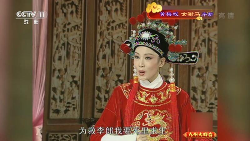 黄梅戏女驸马片断 主演:韩再芬 李萍 九州大戏台 20210521