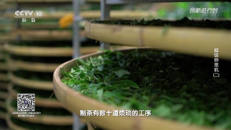 《创新进行时》 20210521 超级炒茶机(二)