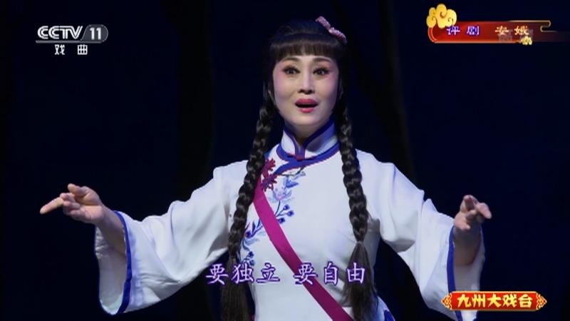 评剧安娥 主演:袁淑梅 张超群 九州大戏台 20210524