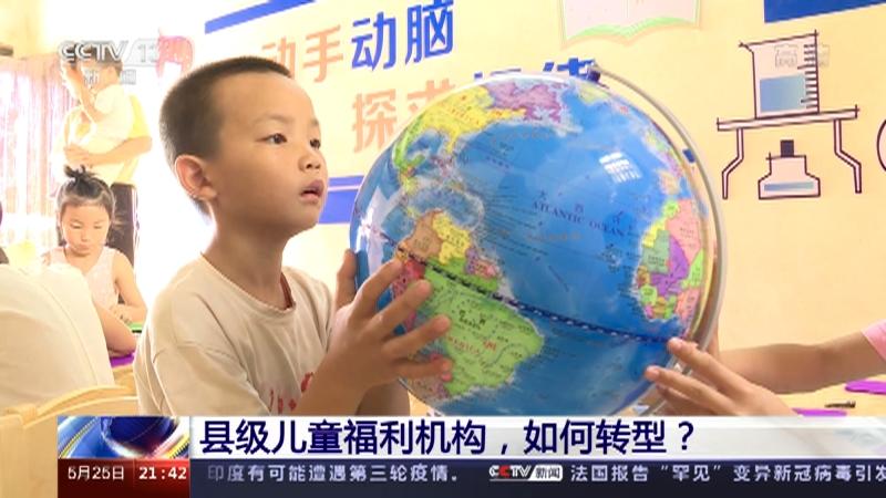 《新闻1+1》 20210525 县级儿童福利机构,如何转型?