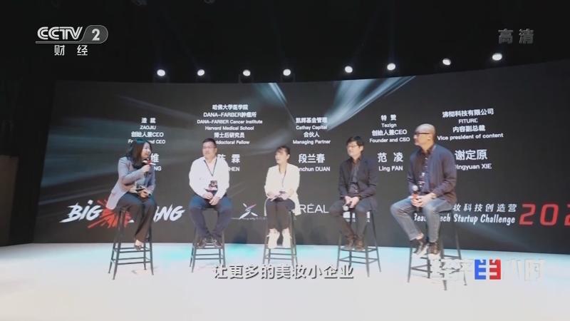 """《经济半小时》 20210526 """"国潮美妆""""奉贤造"""