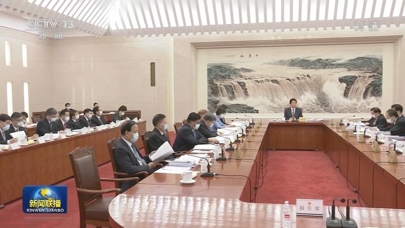 栗战书主持召开十三届全国人大常委会第九十四次委员长会议