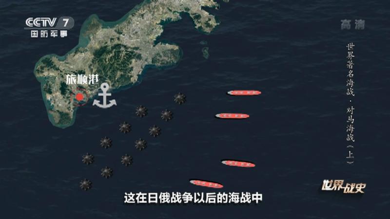 《世界战史》 20210527 世界著名海战 对马海战(上)