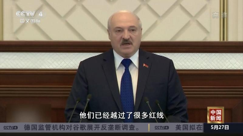 《中国新闻》 20210527 07:00